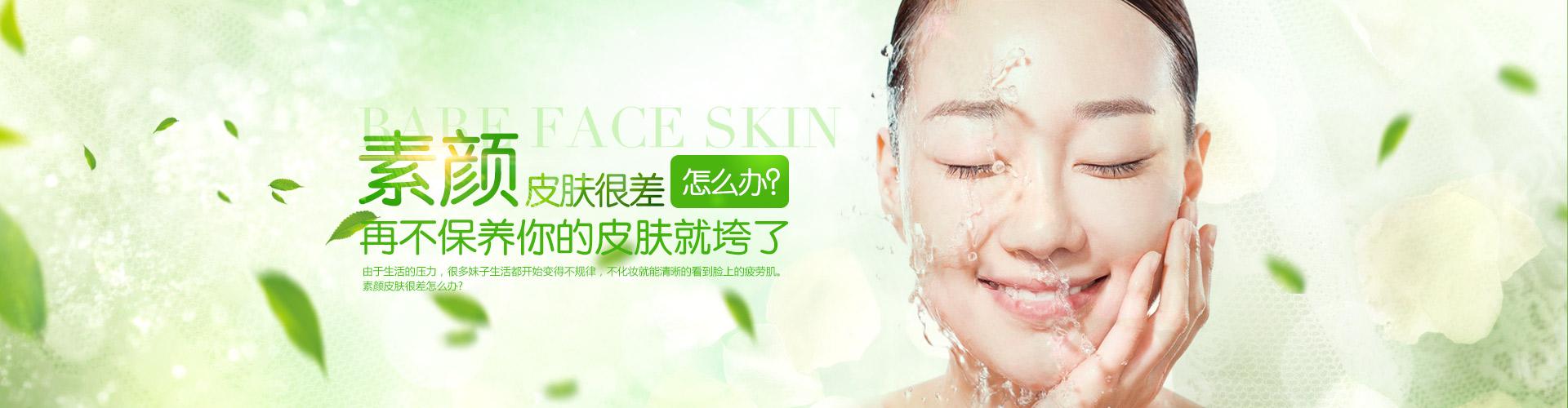 素颜皮肤很差怎么办 如何保养你的皮肤